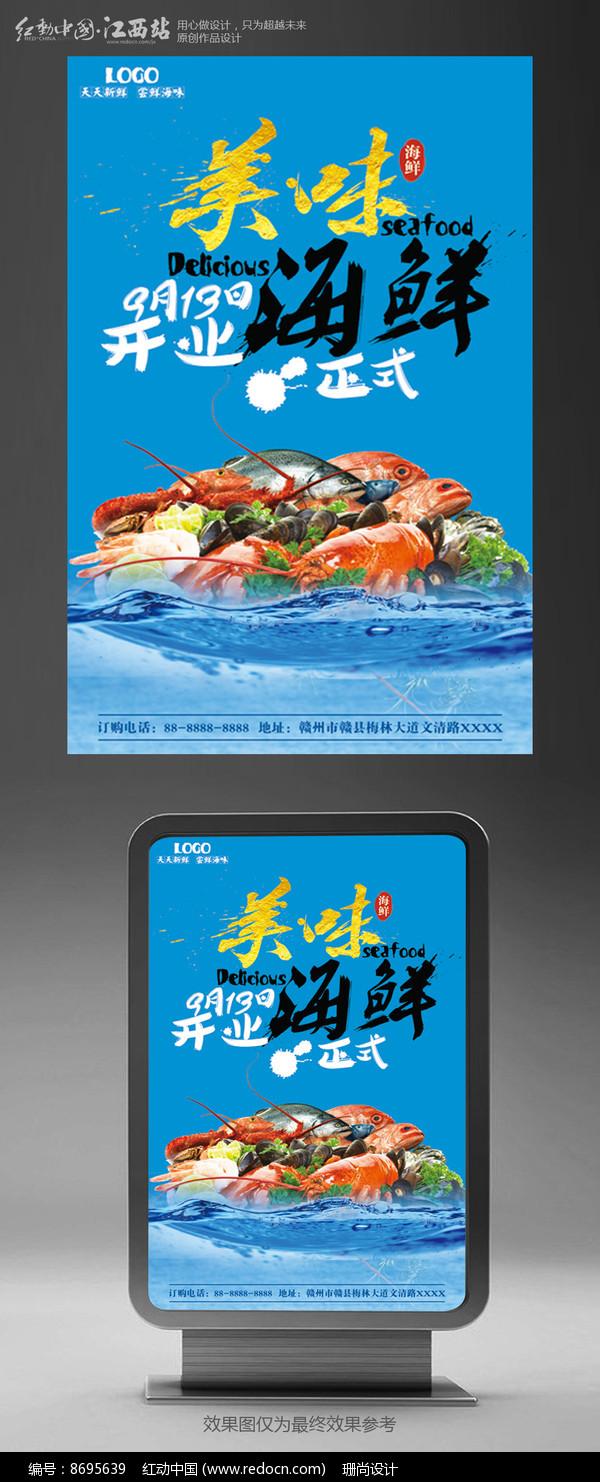 原创设计稿 海报设计/宣传单/广告牌 海报设计 海鲜自助餐美食开业