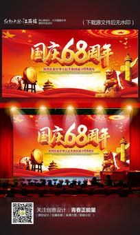 红色大气国庆68周年海报设计