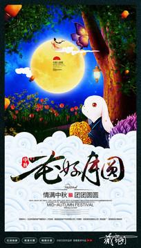 花好月圆唯美中秋节海报设计