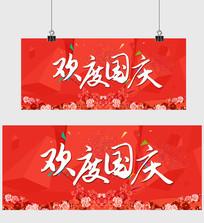欢度国庆宣传海报设计