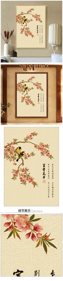 花鸟写意无框新中式装饰画