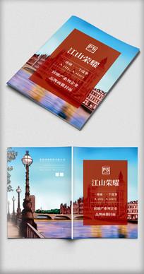 简雅时尚地产招商品牌画册封面