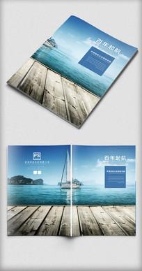 简约大气扬帆起航企业画册封面