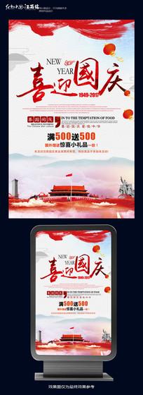 简约喜迎国庆海报设计
