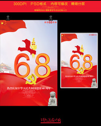 节日素材十一国庆展板背景