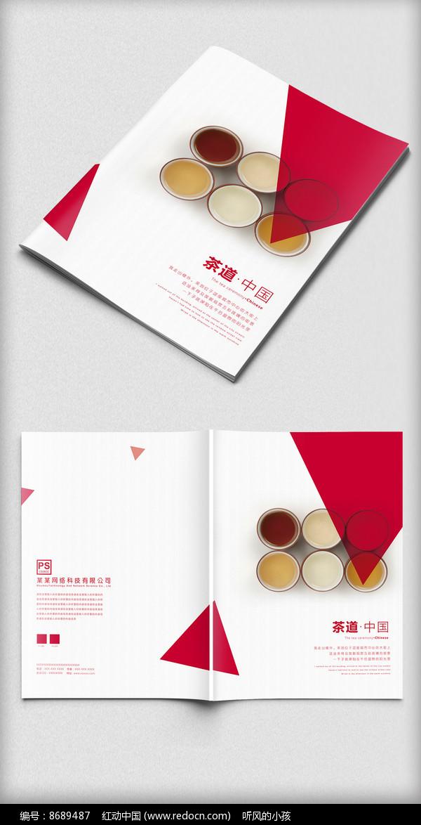 极简创意茶叶品牌画册封面图片
