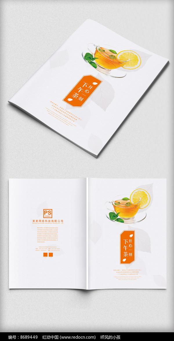 极简清新下午茶画册封面图片