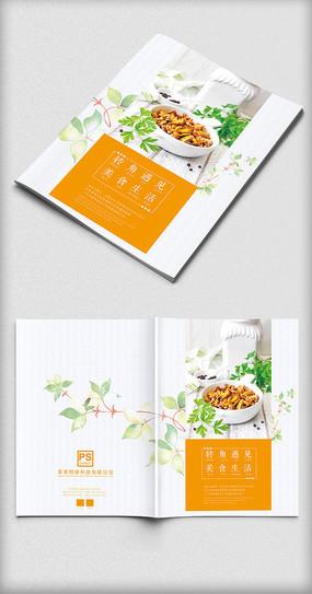 极简清新休闲美食画册封面
