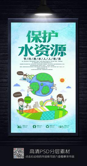 时尚创意大气水资源宣传海报_红动网图片