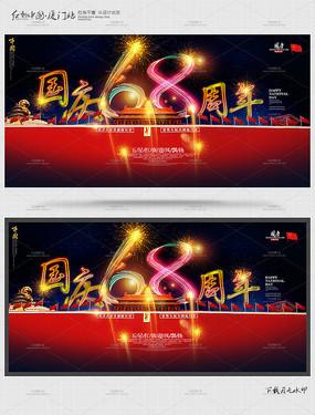 酷炫国庆节海报模板 PSD