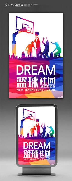 篮球社团招新海报 篮球社团招新海报 大学校园篮球招新海报 创意手绘