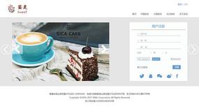 蓝色的甜品注册界面