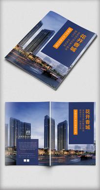 蓝色商务大气地产画册封面