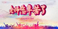 老师您辛苦了红色海报