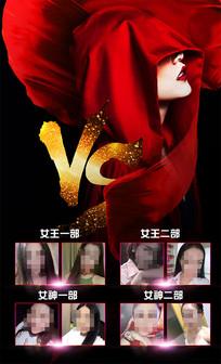 美女部门业绩PK海报设计