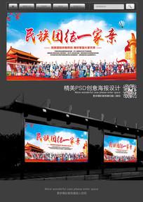 民族团结一家亲中国梦宣传展板