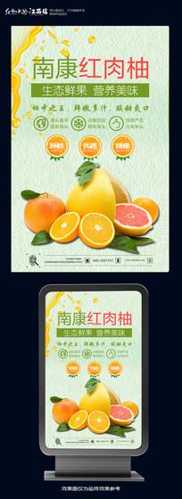 南康红皮柚水果海报