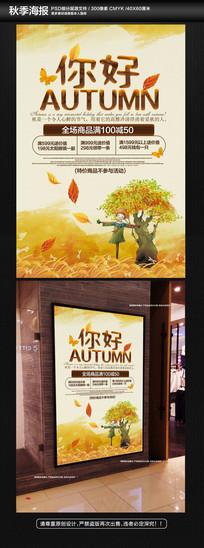 你好秋天促销活动海报