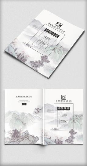 清新简雅山水中国风画册封面