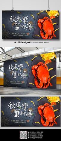 秋风响蟹脚痒大闸蟹美食海报