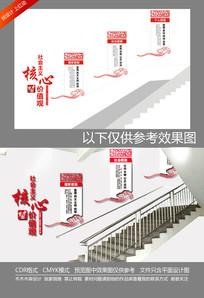社会主义核心价值观楼梯形象墙