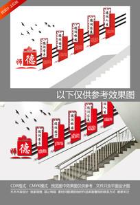 师德文化墙学校楼梯形象墙
