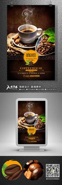 时尚高端咖啡宣传海报