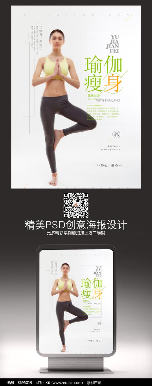 原创设计稿 海报设计/宣传单/广告牌 海报设计 瑜伽瘦身减肥海报设计