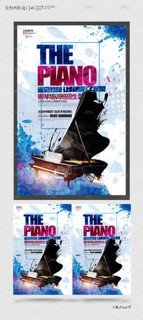 水彩创意钢琴培训班招生海报