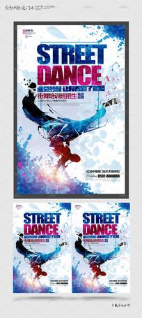 水彩创意社团街舞纳新招生海报