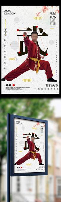水墨中华武术功夫文化海报