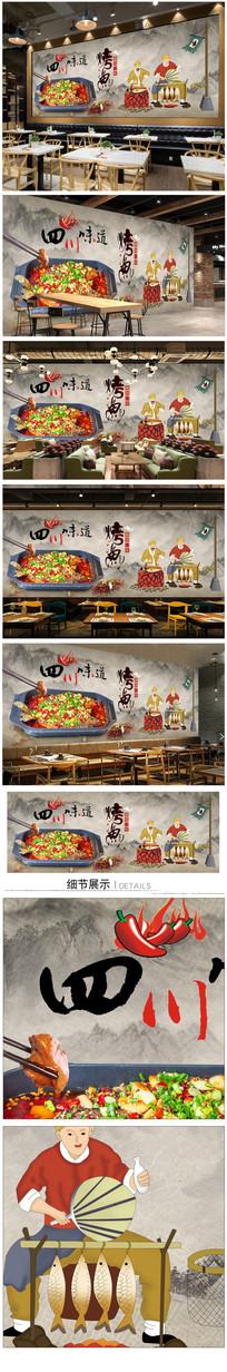 四川烤鱼美食餐馆背景墙