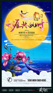 天涯共此时浪漫中秋节海报