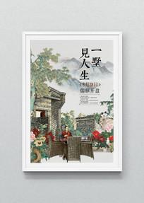 唯美手绘中国风中式地产海报