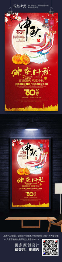 唯美中秋中秋节促销海报
