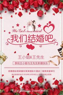我们结婚啦婚庆海报背景设计