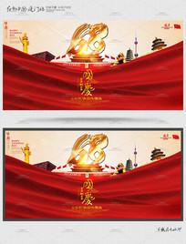 喜庆大气国庆节海报模板