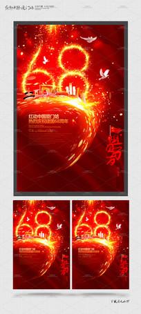 创意国庆68周年海报设计
