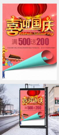 喜迎国庆宣传海报