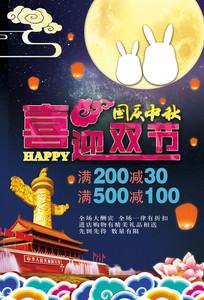 喜迎双节国庆中秋海报