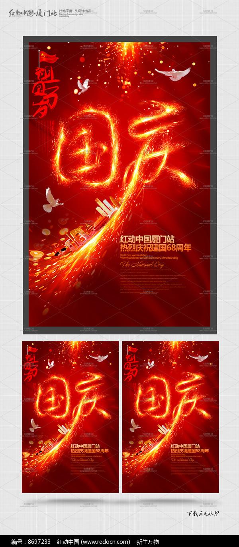 璀璨绚丽国庆节宣传海报设计