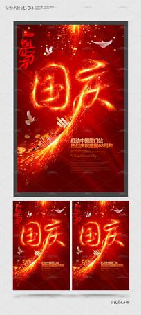 璀璨绚丽国庆节宣传海报设计 PSD