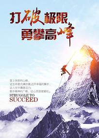 运动攀岩海报设计