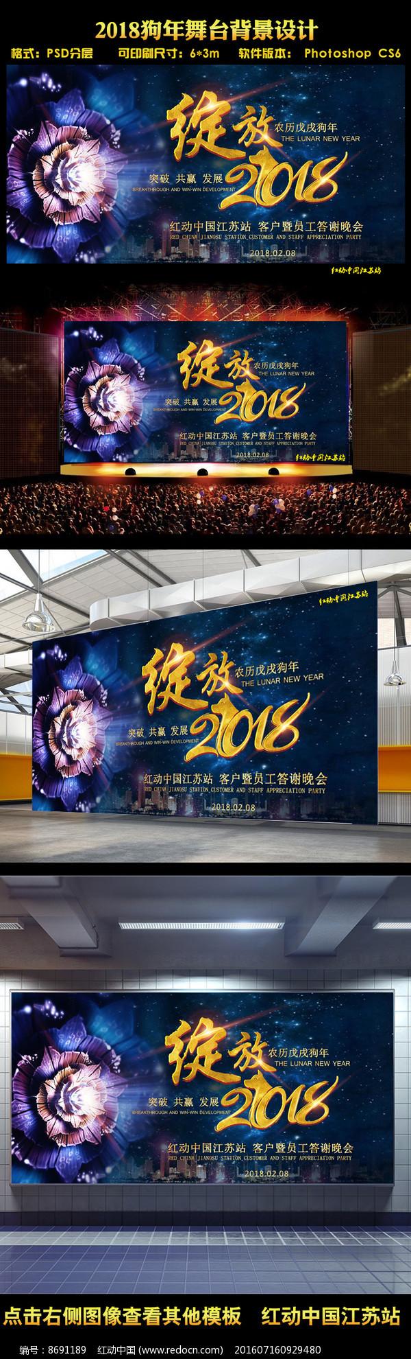 绽放2018炫彩企业年会背景图片