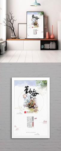 中国传统校园文化励志宣传海报