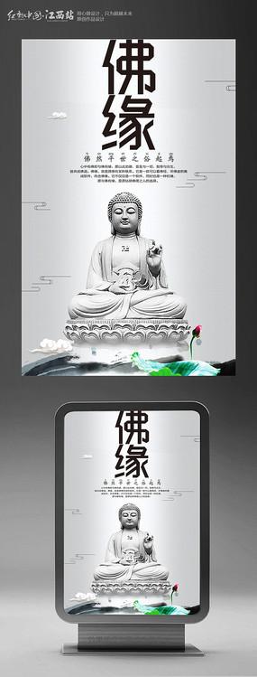 中国风佛缘宣传海报