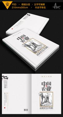 中国风农业画册封面