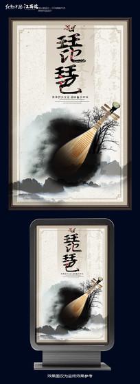 中国风琵琶海报设计