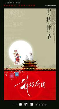 中国风中秋海报设计