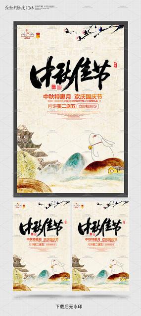 中国风中秋佳节海报模板 PSD